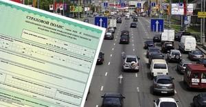 Полис осаго при покупке подержанного автомобиля